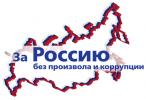 В России создается новая политическая партия