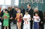 15 января в Апрелевке торжественно был открыт новый Дворец спорта