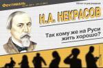 Фестиваль Некрасова в Подмосковье запретили из-за выборов