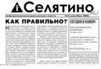Печатная версия интернет издания