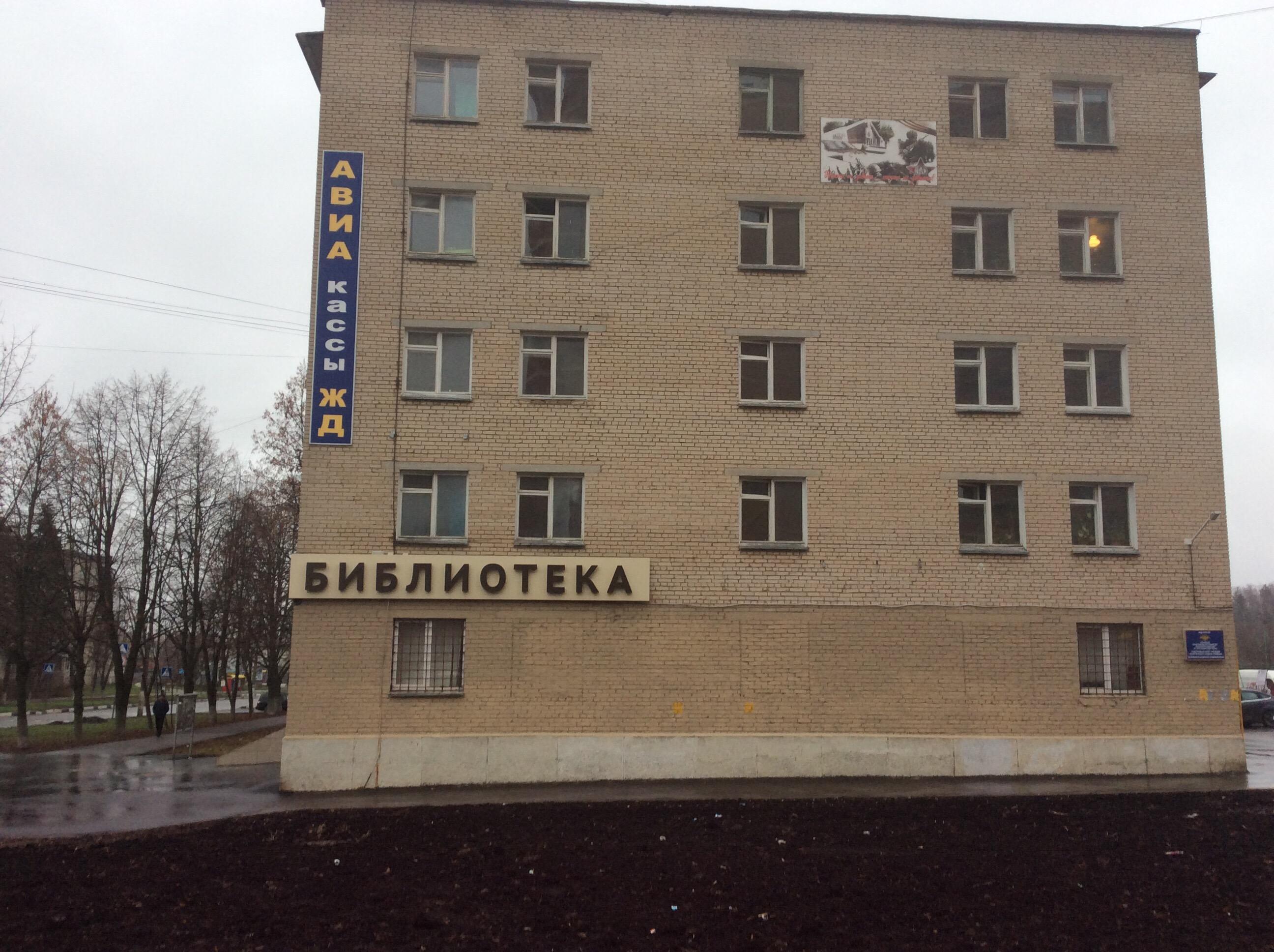 Библиотека Селятино