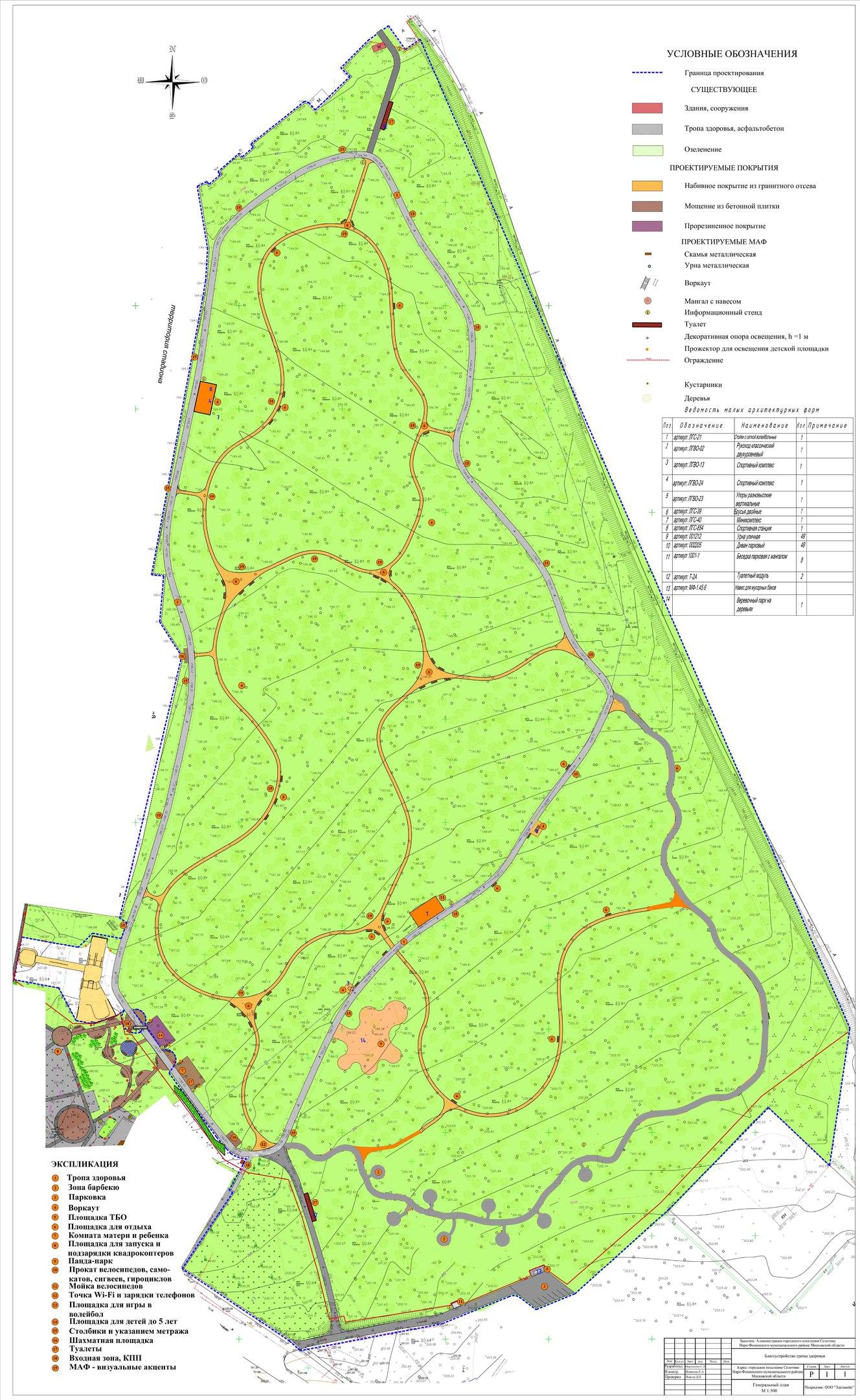 Графический план благоустройства парка «Мечта» в Селятино
