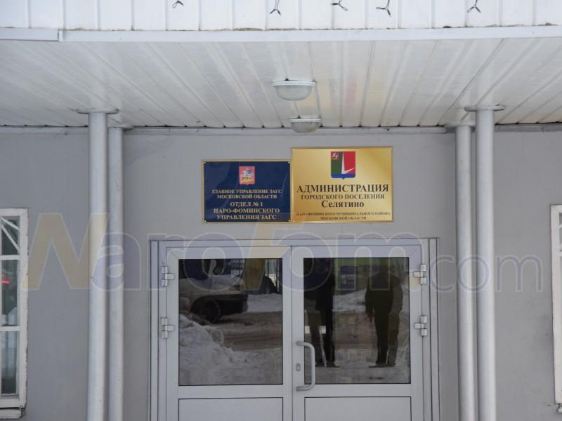 Селятинские депутаты не знали, что их «лишили полномочий»