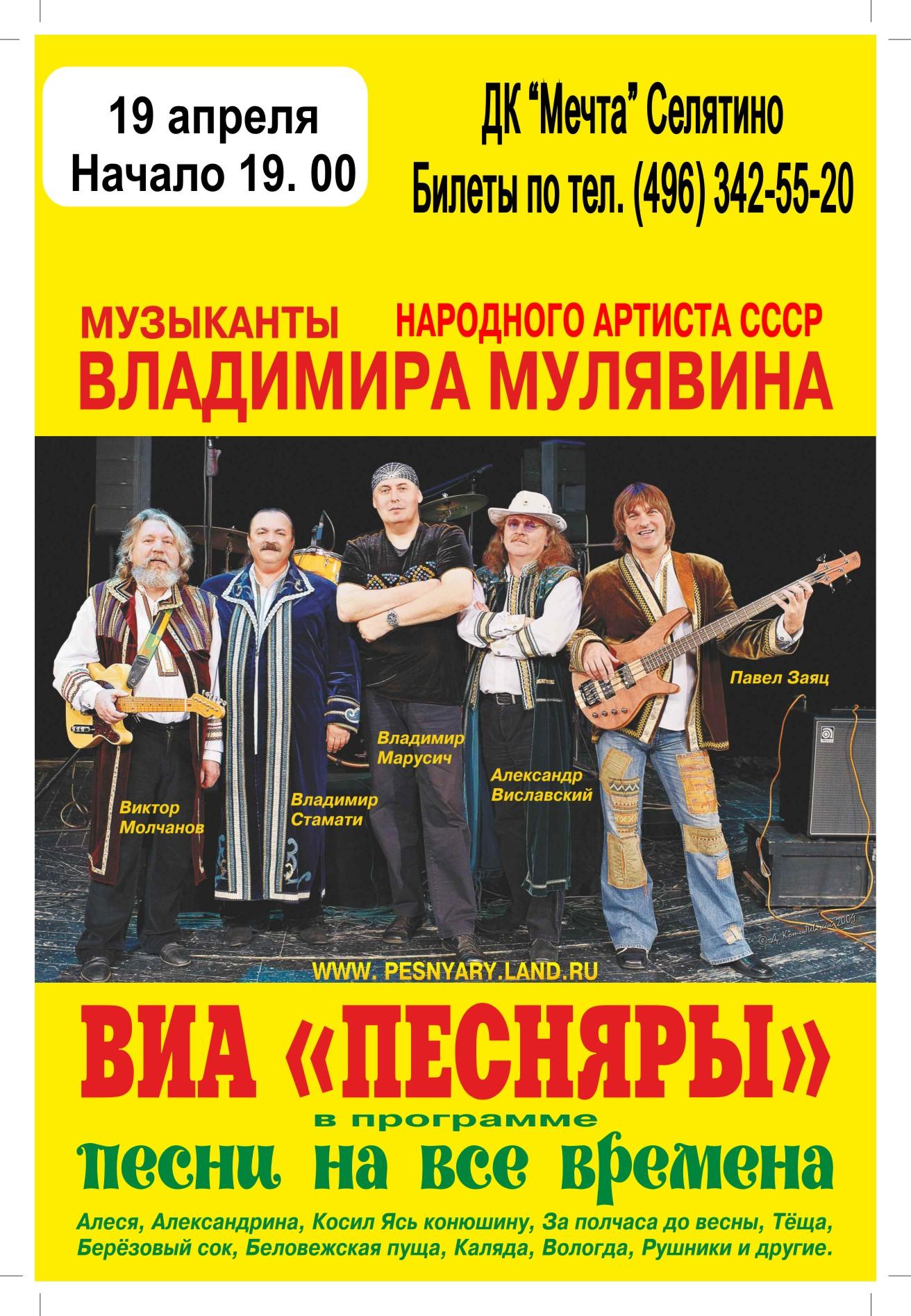 ВИА «Песняры» в Селятино