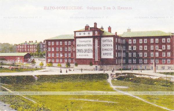 Наро-Фоминская фабрика