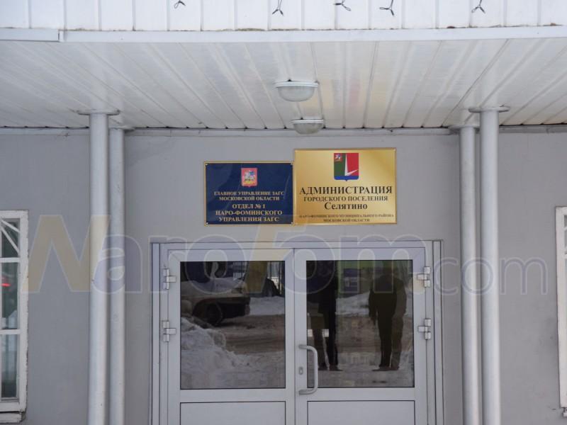 Администрацию Селятино проверил ОБЭП