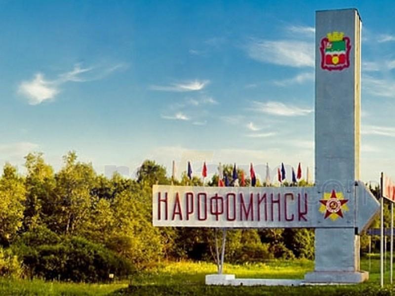 Через три дня Наро-Фоминский район превратится в городской округ