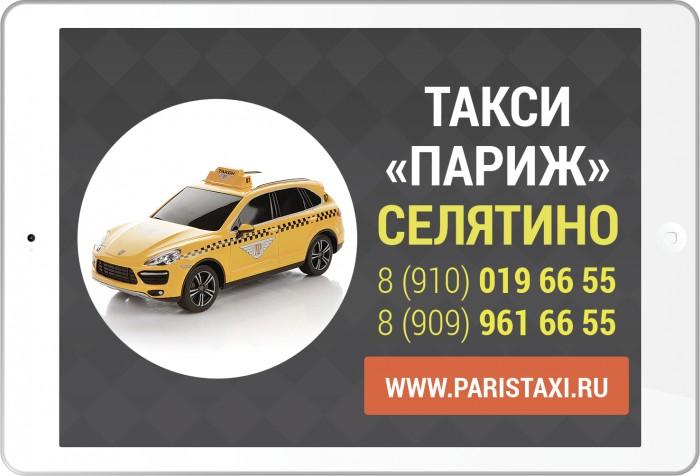 Такси Париж Селятино