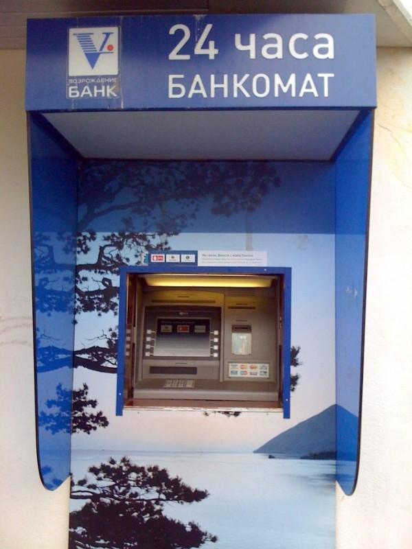 банкомат-возрождение