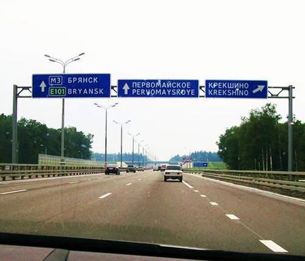 По Киевскому шоссе — без пробок!