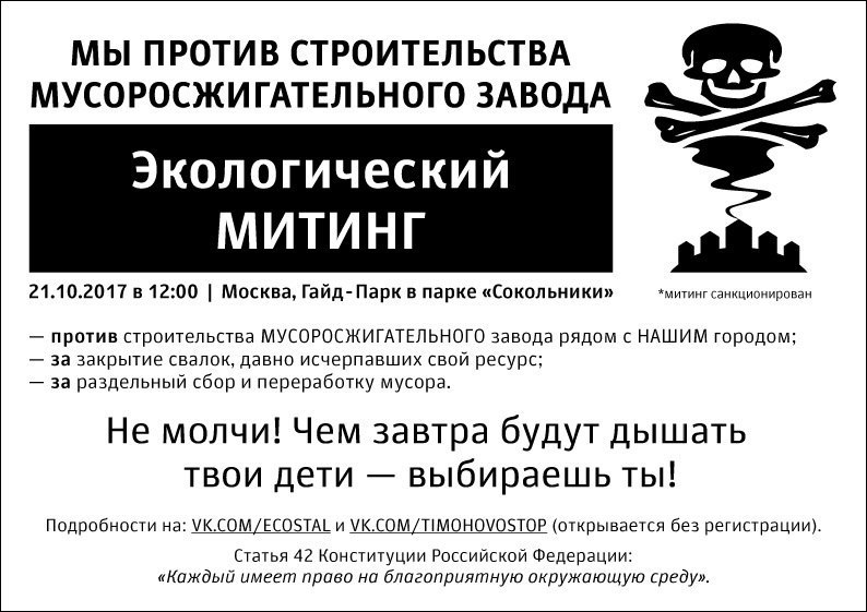 ПОДМОСКОВЬЕ ОБЪЕДИНЯЕТСЯ ПРОТИВ ДИОКСИНОВОЙ СМЕРТИ!