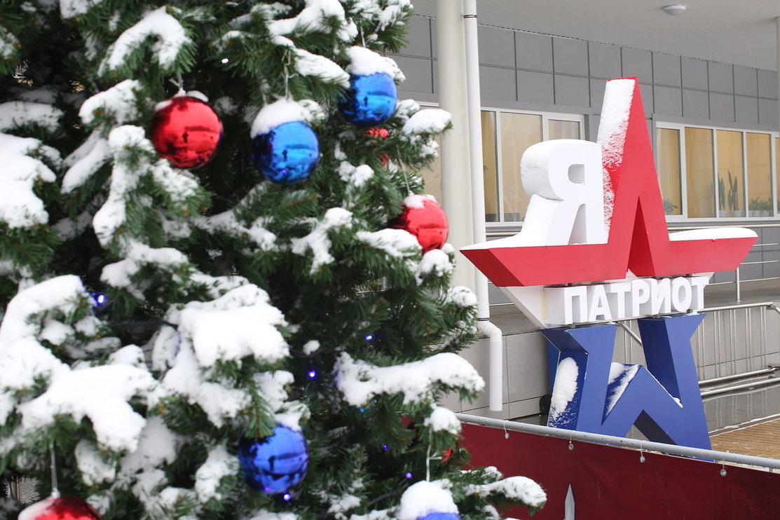 Проведи новогодние праздники в Парке Патриот