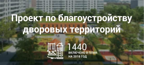 План благоустройства дворовых территорий на 2018 год