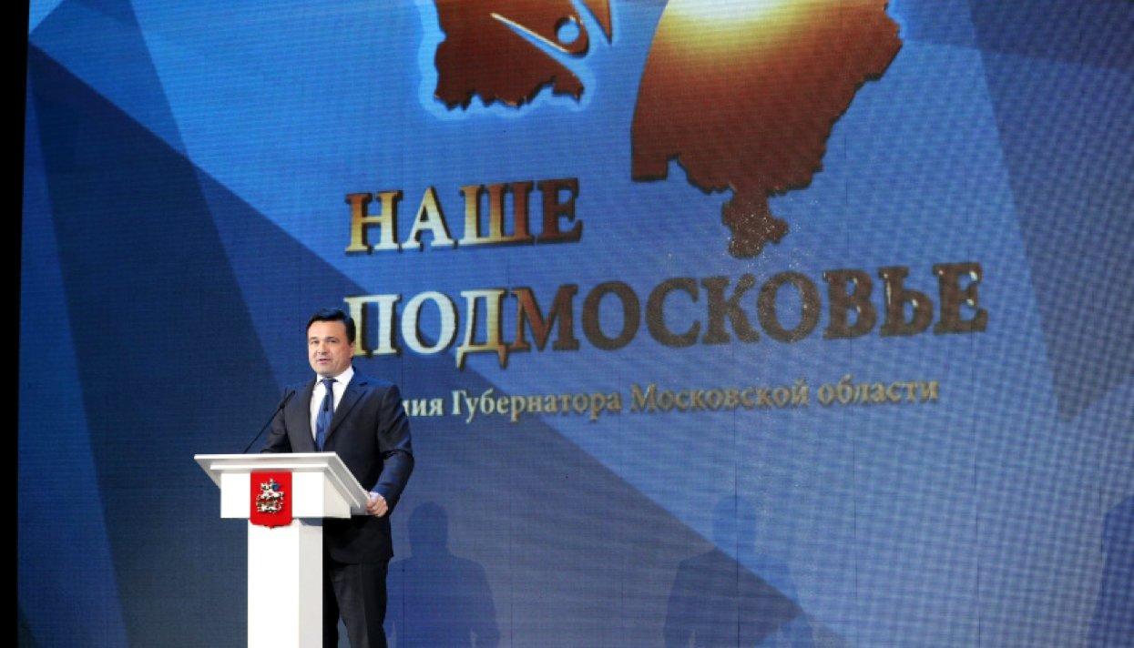 Губернатор Моcковской области вручил премии «Наше Подмосковье». Победителями стали организации, которых, возможно, просто не существует