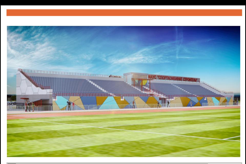 Реконструкция футбольного стадиона Селятино