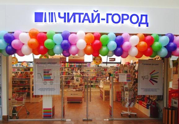 В Селятино открылся первый магазин «Читай-город»