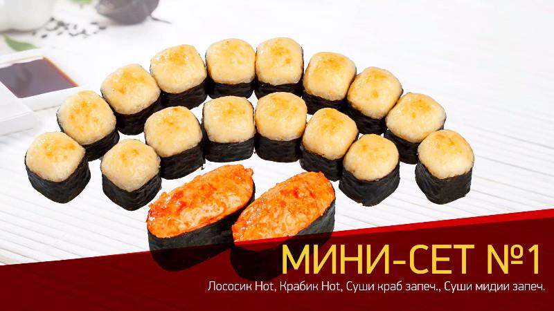 мини-сет1