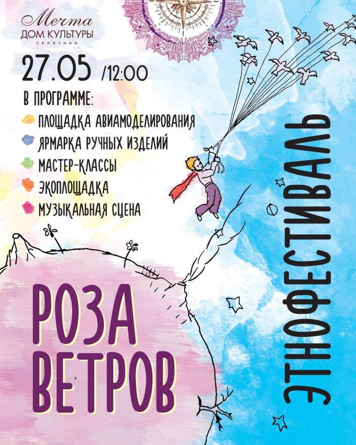 27 мая в Парке «Мечта» в Селятино пройдет этнофестиваль «Роза ветров»