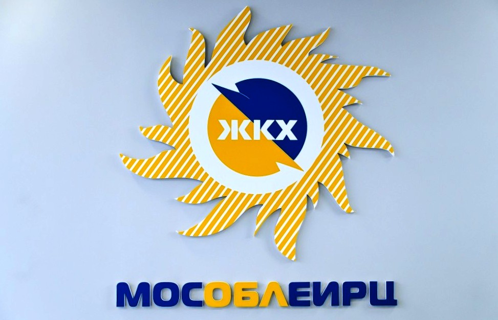 В декабре МосОблЕИРЦ меняет сроки передачи показаний приборов учета