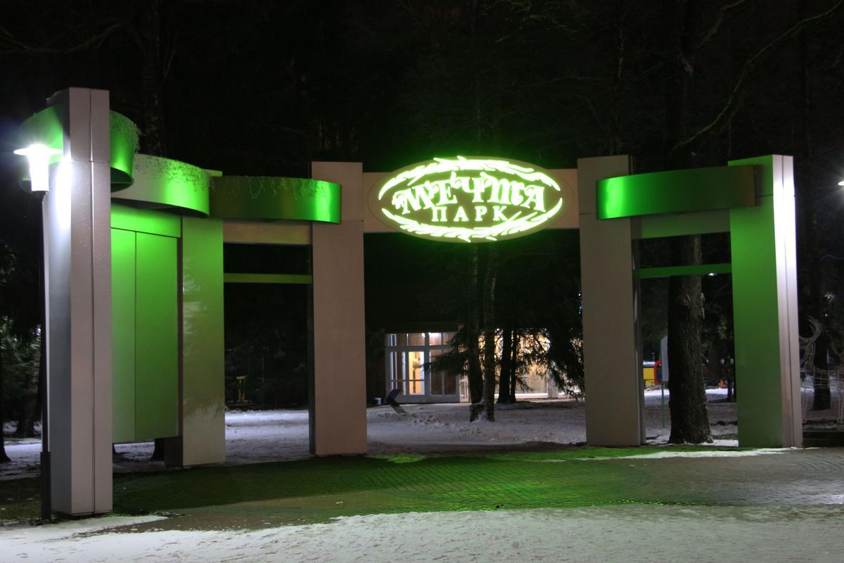 Благоустройство парка «Мечта» в поселке Селятино завершится в 2019 году