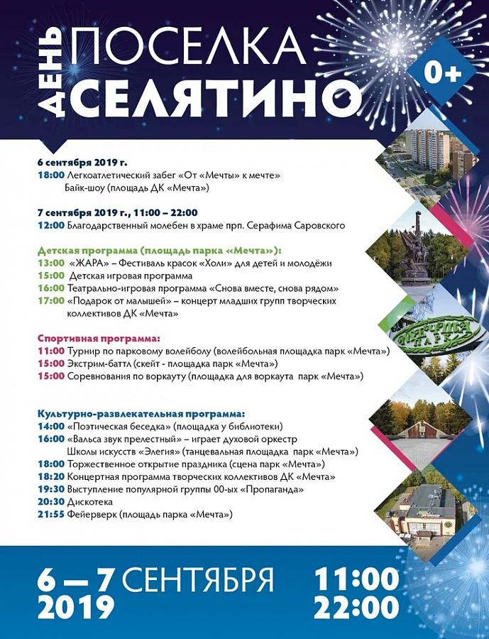 День Селятино 2019 программа мероприятий