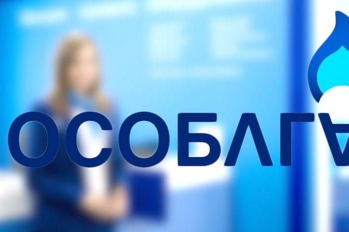 С 1 октября в Подмосковье изменятся цены на газ