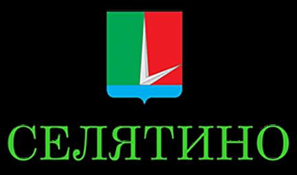 Селятино